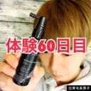 【体験60日目】プロペシア スプレー「リグロースラボD5α」効果-00