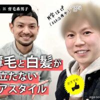 【M字はげ】薄毛と白髪が目立たないヘアスタイル(AGA治療中/40代)