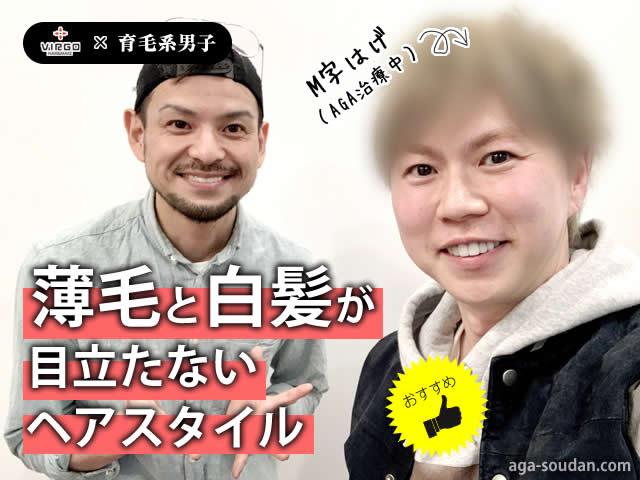 【M字はげ】薄毛と白髪が目立たないヘアスタイル(AGA治療中/40代)-00