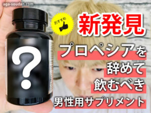 【AGA治療】プロペシアを辞めて飲むべき男性用サプリメント-育毛効果-00