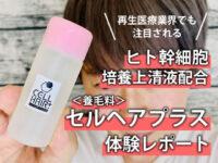 【育毛剤】ヒト幹細胞養毛料「セルヘアプラス」を試してみた-効果-00