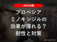 【AGA治療】プロペシア・ミノキシジルの効果が薄れる?耐性と対策-00