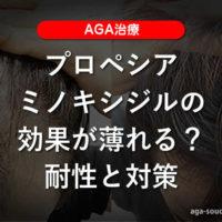 【AGA治療】プロペシア・ミノキシジルの効果が薄れる?耐性と対策