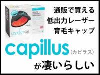 【通販で買える】レーザー育毛キャップ Capillus(カピラス)が凄い-00