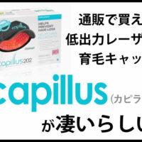 【通販で買える】レーザー育毛キャップ Capillus(カピラス)が凄い