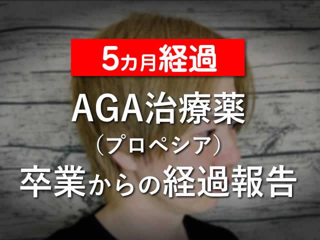 【5カ月経過】AGA治療薬(プロペシア)卒業からの経過報告-00