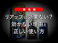 【育毛剤】リアップは効果ない?効かない理由と使い方-口コミ-00