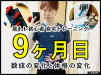 【9ヶ月目】筋トレ初心者向けダンベル自宅トレーニングメニュー