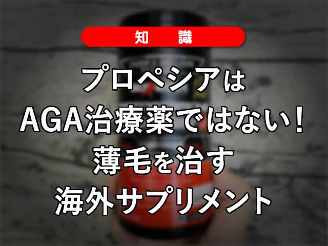 【知識】プロペシアはAGA治療薬ではない!薄毛を治すサプリメント-00