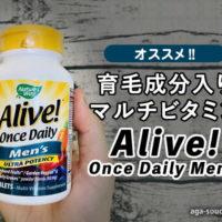 【おすすめ】育毛成分入りマルチビタミン「Alive!OnceDailyMen's」