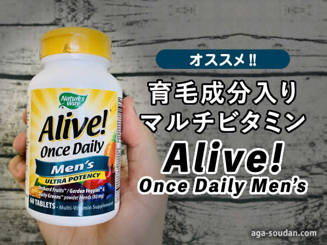 【おすすめ】育毛成分入りマルチビタミン「Alive!OnceDailyMen's」-00