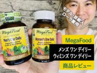 【ローラ愛用】メガフードマルチビタミンサプリメント男性用/女性用