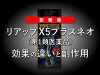 【新発売】リアップX5プラスネオ(第1類医薬品)効果の違いと副作用-00