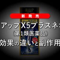 【新発売】リアップX5プラスネオ(第1類医薬品)効果の違いと副作用
