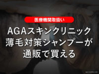 【医療機関取扱い】AGAスキンクリニック薄毛対策シャンプーが買える