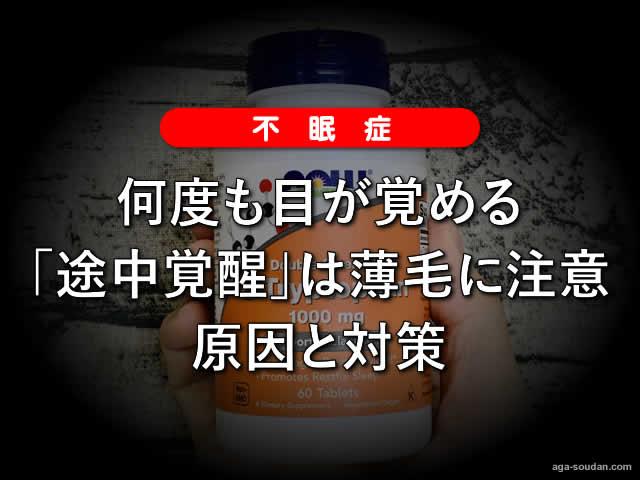【不眠症】何度も目が覚める「途中覚醒」は薄毛に注意-原因と対策-00