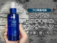 【プロ用育毛剤】ロレアル セリオキシル デンサーヘア効果と使い方-00