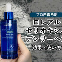 【プロ用育毛剤】ロレアル セリオキシル デンサーヘア効果と使い方