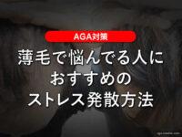 【AGA対策】薄毛で悩んでる人におすすめのストレス発散方法