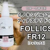 【体験開始】ミノキシジル12%+フィナステリド+α[フォリックスFR12]