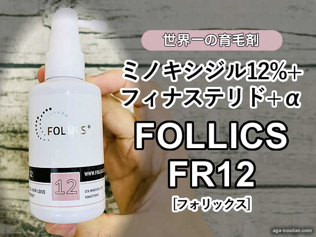 【体験開始】ミノキシジル12%+フィナステリド+α[フォリックスFR12]-00