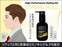 【育毛成分入り整髪料】リグロースラボ スタイリングジェルの効果