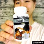 【体験終了】白髪が治るサプリメント「ターングレウアウェイ」効果