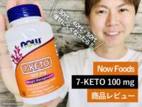 【AGA治療】筋トレによる薄毛の進行のメカニズムと対策サプリメント-01