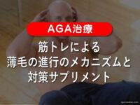 【AGA治療】筋トレによる薄毛の進行のメカニズムと対策サプリメント