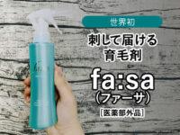 【世界初】刺して届ける育毛剤「fa:sa(ファーサ)」医薬部外品-口コミ-00
