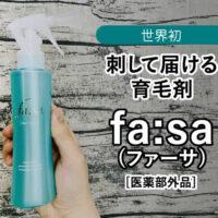 【世界初】刺して届ける育毛剤「fa:sa(ファーサ)」医薬部外品-口コミ