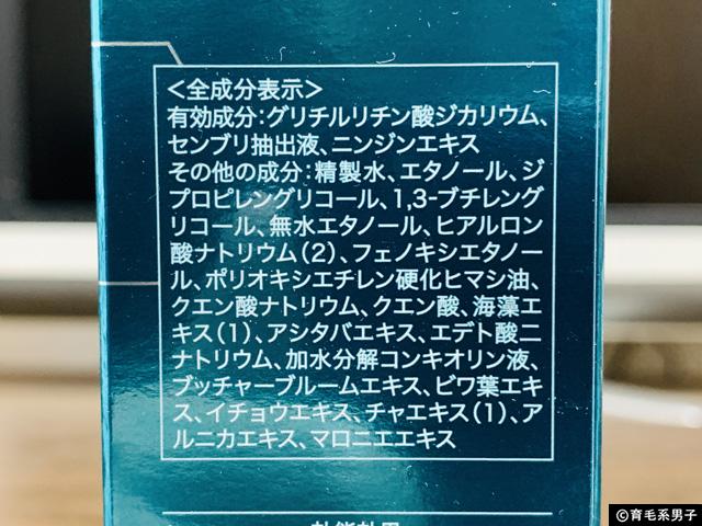 【世界初】刺して届ける育毛剤「fa:sa(ファーサ)」医薬部外品-口コミ-03