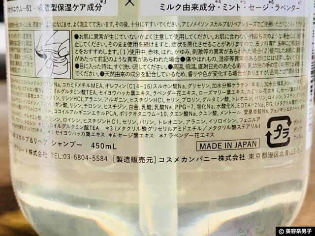 【育毛】薄毛男子を救う「アミノメイソン スカルプシャンプー」効果-02