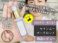 【新たな可能性】部分太り美容液「セインムーボーテロンド」育毛効果-05