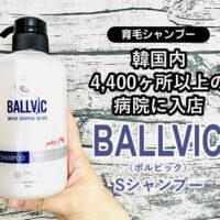 【育毛】韓国内4400ヶ所以上の病院に入店BALLVIC Sシャンプー効果