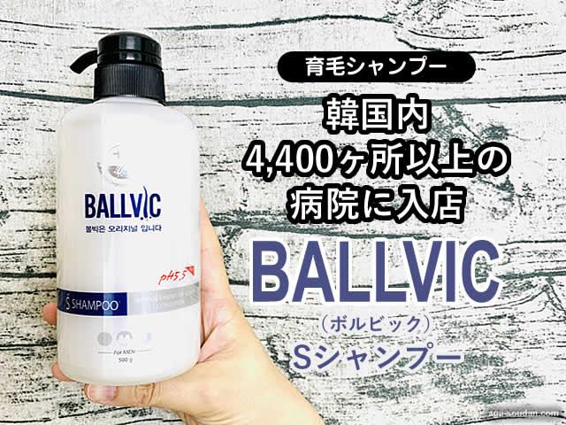 【育毛】韓国内4400ヶ所以上の病院に入店BALLVIC Sシャンプー効果-00