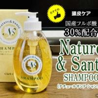 【頭皮ケア】国産フルボ酸30%配合ナチュールサンテ シャンプー効果