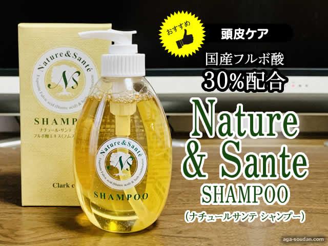 【頭皮ケア】国産フルボ酸30%配合ナチュールサンテ シャンプー効果-00