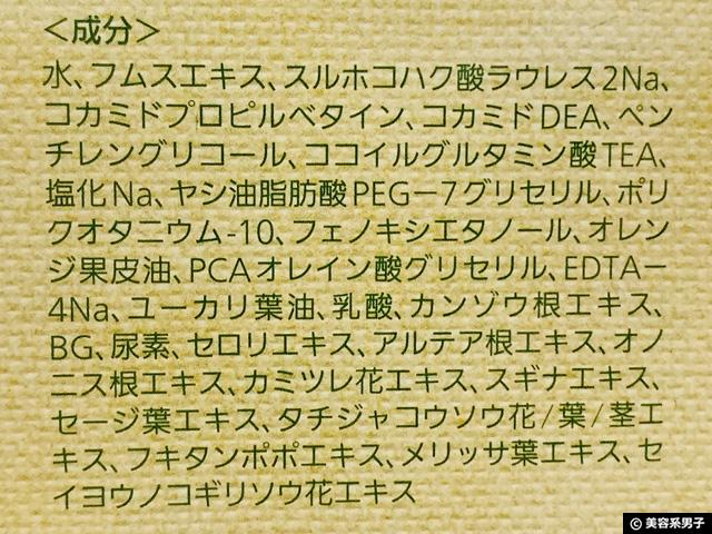 【頭皮ケア】国産フルボ酸30%配合ナチュールサンテ シャンプー効果-02