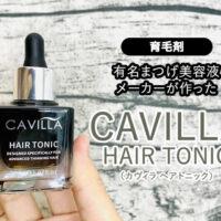【有名まつげ美容液メーカーが作った育毛剤】Cavillaヘアトニック