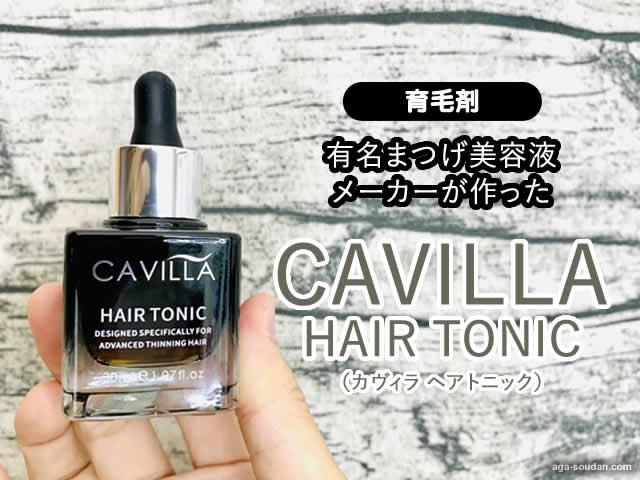 【有名まつげ美容液メーカーが作った育毛剤】Cavillaヘアトニック-00