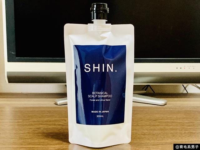 【1本3役のオールインワン】SHIN.ボタニカルスカルプシャンプー-01