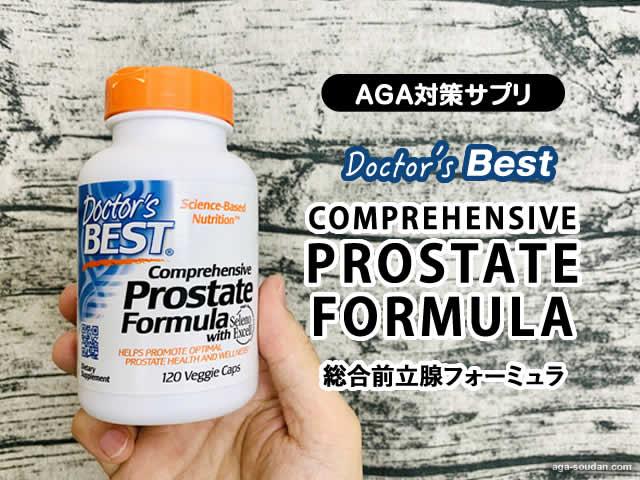 【AGA対策】Doctor's Best総合前立腺フォーミュラサプリメント効果-00