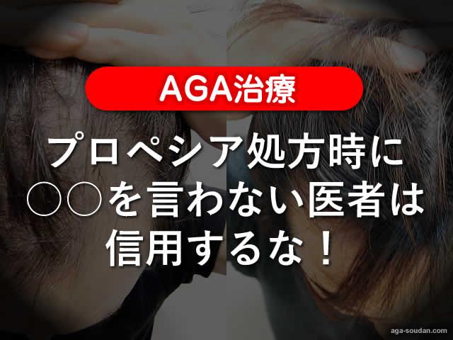 【AGA治療】プロペシア処方時に○○を言わない医者は信用するな!