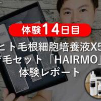 【14日目】ヒト毛根細胞培養液X5育毛セット「HAIRMO/ヘアモ」効果