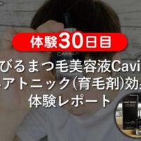 【体験30日】伸びるまつ毛美容液Cavillaヘアトニック(育毛剤)効果