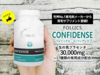 【注目】世界NO.1育毛剤メーカー「フォリックス」からサプリメント登場