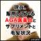 【AGA治療】現在 服用している医薬品とサプリメントと毛髪状況-00